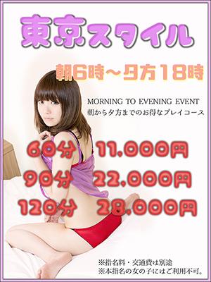 朝・夕方 300×400